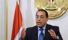 رئيس الوزراء المصري: مستمرون في دعم الصناعة كركيزة للتنمية المستدامة