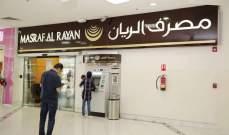 """""""مصرف الريان"""" القطري يبيع صكوكا بقيمة 500 مليون دولار لأجل 5 سنوات"""