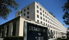 الخارجية الأميركية دعت المسؤولين اللبنانيين الى الالتزام بالإصلاحات
