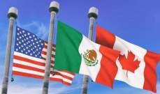 المكسيك: الاتفاق التجاري لأميركا الشمالية يحتاج لمزيد من الشمولية