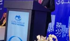 """السنيورة ممثلا الحريري خلال """"المؤتمر المصرفي العربي السنوي"""" : لإجراء الاصلاحات في الماليات العامة"""