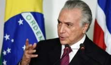 الرئيس البرازيلي: سنرسل 400 طن من الارز عبر السفن