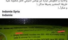 """""""إندومي"""" ترد على شاب سوري اتهمها بالإنحيازللمرأة"""