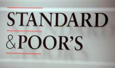 """""""ستاندرد آند بورز"""": مشاكل تركيا قد تدفع ماليتها العامة إلى تدهور"""