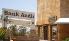 """تقرير """"بنك عوده"""": لبنان استضاف بنجاح القمة العربية التنموية"""