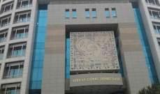 """""""أفريكسيم بنك"""": المركزي المصري سدد الوديعة البالغة 1.2مليار دولار"""