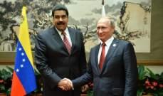 فنزويلا وروسيا.. اتفاقات للتعاون في مجالات الطاقة والزراعة والجيش