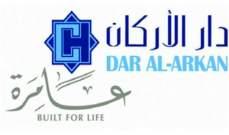 """""""دار الأركان"""" السعودية تحصل على ترخيص رسمي لبيع وحدات في """"شمس الرياض"""""""