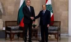 التقرير اليومي 9/4/2019: الرئيس عون في مؤتمر صحفي مع نظيره البلغاري: مواجهة اعباء النزوح السوري مسؤولية دولية مشتركة