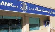 """""""جمّال ترست بنك"""" يؤكّد حرصه على حقوق المودعين والموظفين بعد قرار التصفية"""
