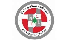اللجنة الأهلية للمستأجرين دعت للاعتصام في 25 حزيران: لتعديل قانون الايجارات قبل البدء بتنفيذه