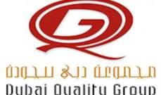 """""""مجموعة دبي للجودة"""" تؤسس """"مجموعة الإمارات للابتكار"""""""