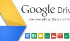 """""""غوغل درايف"""" تحصل على ميزات جديدة تخص مشاركة الملفات"""