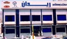 """""""ريدان للمطاعم"""" السعودية توقع اتفاقية شراكة مع """"الجونة المتميزة للحلويات"""""""