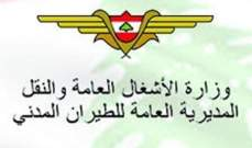 الطيران المدني نفى هبوط أي طائرة إيرانية في مطار بيروت