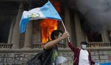 رفضاً لموازنة 2021.. محتجون يحرقون مبنى الكونغرس في غواتيمالا