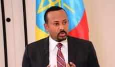 """رئيس الوزراء: إثيوبيا تحصل على قرض 3 مليارات دولار من """"البنك الدولي"""""""