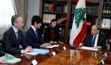 الرئيس عون: لبنان يحرص على أفضل العلاقات مع اليابان