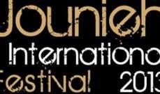 لجنة مهرجانات جونيه اعلنت برنامج صيف 2015