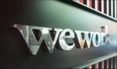"""المؤسس الشريك لـ""""وي وورك"""" يُغادر مجلس إدارة الشركة نهاية يونيو"""