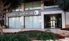 """تخصيص فندق لعزل الممرضات والممرضين المصابين بـ""""كورونا"""" تحت إشراف النقابة"""