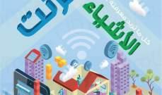 """دراسة: الإمارات الأسرع في تبني """"إنترنت الأشياء"""""""