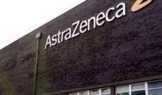 """""""أسترا زينيكا"""" توافق على بيع 400 مليون جرعة من لقاح """"كورونا"""" لأوروبا"""