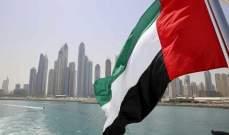 توقّعات بنمو الاقتصاد الإماراتي غير النفطي 3.6% في 2021