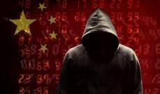 تقرير: القراصنة الصينيون يكثفون هجماتهم على الشركات الأميركية
