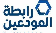 رابطة المودعين: بيان جمعية المصارف أمعن بالتضليل وإستغباء الرأي العام
