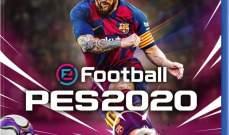 """لعبة """"PES 2020"""" تصل الى هواتف """"أندرويد"""" و""""أيفون"""" في تشرين الأول"""