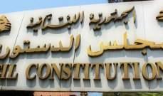 المجلس الدستوري يطّلع على خلاصة المقرر حيال الطعن في قانون الموازنة
