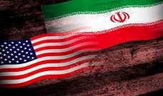 """بومبيو: عقوبات الأمم المتحدة على إيران """"دخلت مجدداً حيز التنفيذ"""""""
