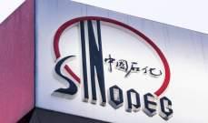 """شركة """"Sinopec"""" الصينية ترفع الإنفاق الرأسمالي لعام 2021 بنسبة 23.8%"""
