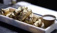 بالفيديو: مطعم في نيويورك يقدم أجنحة دجاج مطلية بذهب عيار 24 قيراطا