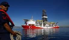 الخارجية التركية ترفض الانتقادات اليونانية والأوروبية بشأن التنقيب قبالة قبرص