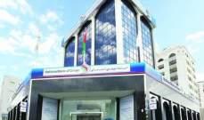 """ارتفاع أرباح """"البنك الوطني العماني"""" بنسبة 2% بنهاية 2019"""