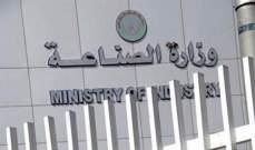 وزارة الصناعة السودانية: لضرورة توفير التمويل اللازم لاقامة المشاريعالصناعية