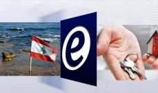 موجز الإقتصاد: لبنان يوافق على اطلاق عمليات إستكشاف النفط اللوجستية .. وحلّ أزمة الإسكان يحتاج لبعض الوقت