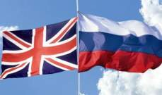 التبادل التجاري بين روسيا وبريطانيا يسجل رقماً قياسياً