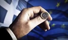 العائد على سندات اليونان يتراجع الى 0.966%.. أدنى مستوياته على الإطلاق