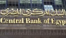 إرتفاع صافي الإحتياطيات الدولية لمصر بنحو ملياري دولار