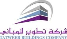 """""""تطوير للمباني"""" السعودية توقع 62 فرصة استثمارية مع القطاع الخاص"""