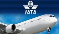 """""""إياتا"""": معدلات الشحن الجوي تتراجع بنسبة 1.8% بنهاية كانون الثاني"""