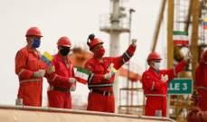 إيران تؤكد استعدادها مواصلة شحناتها النفطية إلى فنزويلا