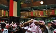 أرباح بنوك بورصة الكويت تتراجع 49.3 % في النصف الأول