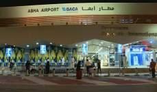 السعودية دشّنت مشروعات تطوير وتوسعة مطار أبها الدولي