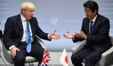 بريطانيا واليابان تبدآن اليوم مفاوضات بهدف التوصل إلى إتفاقية للتجارة الحرة