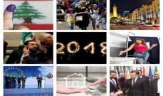 """حصاد إقتصادي متذبذب للبنان في 2018: خطوات مهمّة رغم التحديات .. والمعادلة الحكومية """"الكارثة الأكبر"""""""