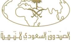 """""""الصندوق السعودي للتنمية"""" يخصص مبلغ 50 مليون دولار لإنشاء مدارس في الأردن"""